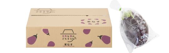 米なす梱包ボックス