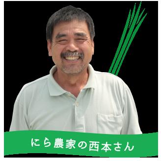 にら農家の西本さん
